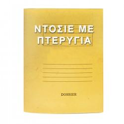 ΝΤΟΣΙΕ ΠΤΕΡΥΓΙΑ  ΜΑΝΙΛΑ 35x26cm Justnote 3866