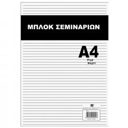 ΜΠΛΟΚ ΣΕΜΙΝΑΡΙΩΝ 40ΦΥΛΛΟ A4 Justnote 3878